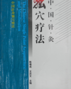 5._The_Chinese_Single_Point_of_Acupuncture_and_Moxibustion