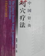 6._The_Chinese_Double_Points_of_Acupuncture_and_Moxibustion