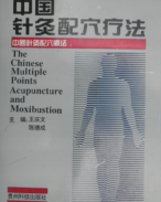 7._The_Chinese_Multiple_Points_of_Acupuncture_and_Moxibustion