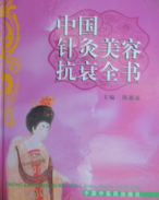 8._The__Collection_of_Chinese_Acupuncture__for_Cosmetics